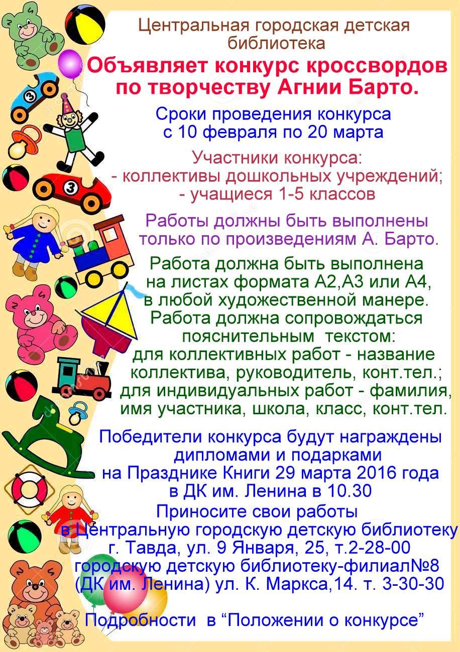 Положения городские детские конкурсы