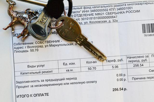плата за жилое помещение тарифы квартиру фото