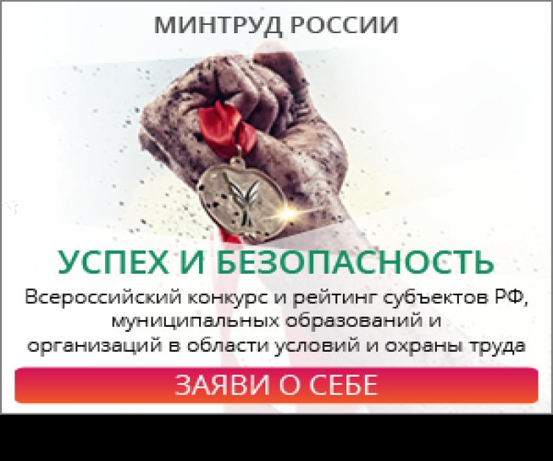 Положение о всероссийском конкурсе успех и безопасность