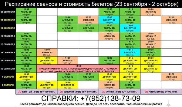 экран чехов кинотеатр матрица расписание видео теме