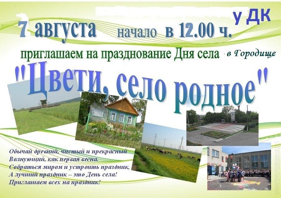 Поздравления в день села
