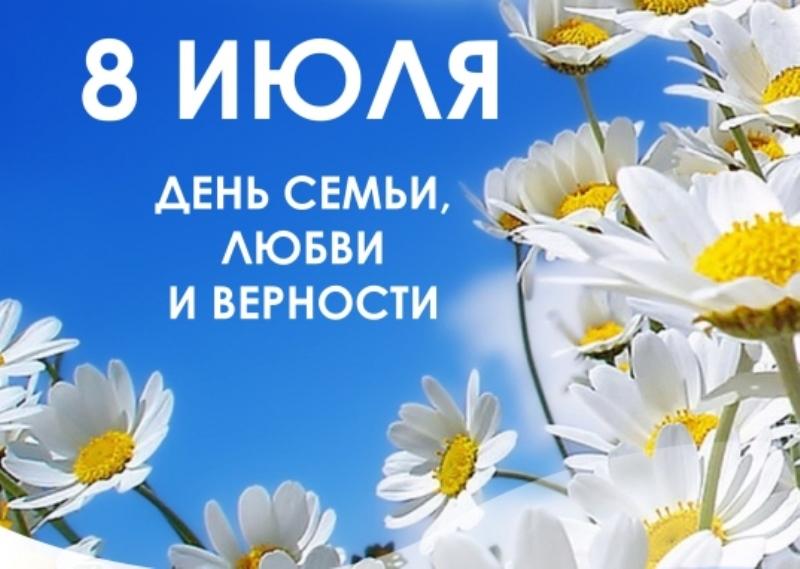 8 июля - День семьи, любви и верности | www.adm-tavda.ru