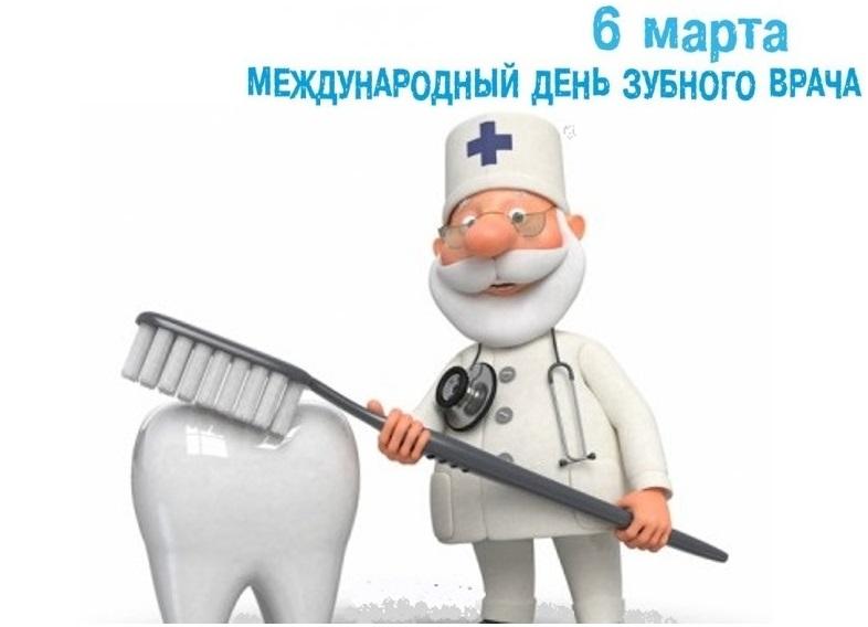 Поздравления с Днем зубного врача